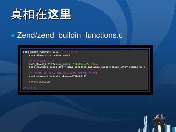 真相在这里<br />Zend/zend_buildin_functions.c<br />