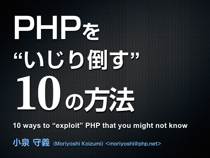 """                               "" 10 10 ways to ""exploit"" PHP that you might not know"