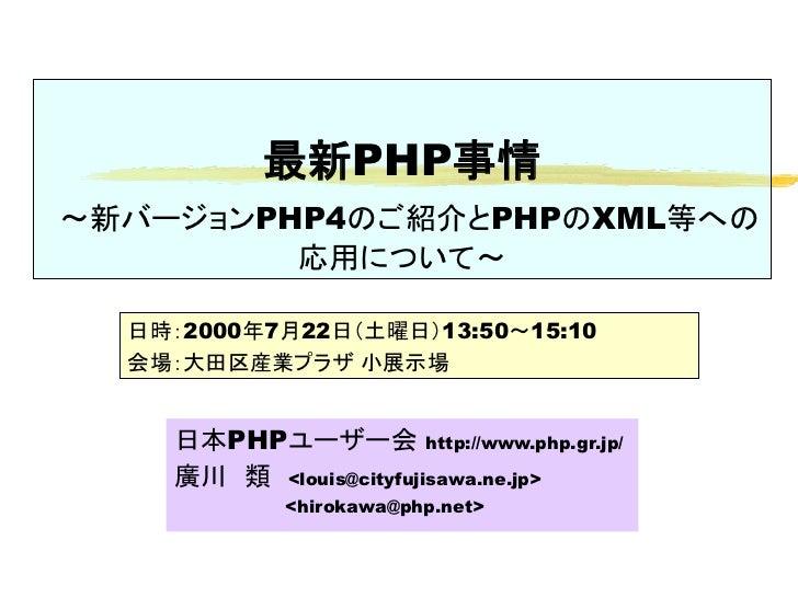 最新PHP事情~新バージョンPHP4のご紹介とPHPのXML等への         応用について~  日時:2000年7月22日(土曜日)13:50~15:10  会場:大田区産業プラザ 小展示場    日本PHPユーザー会 http://ww...