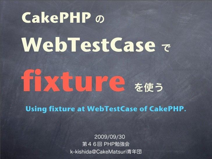 CakePHP WebTestCase  fixture Using fixture at WebTestCase of CakePHP.