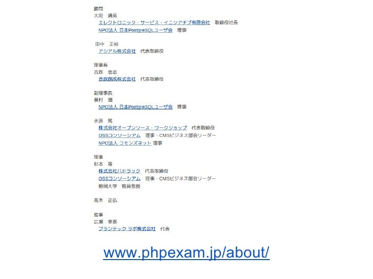 www.phpexam.jp/about/