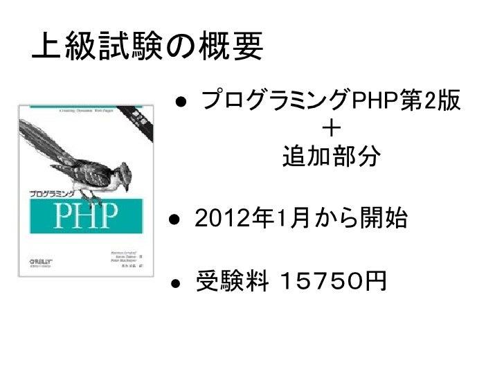 上級試験の概要    ● プログラミングPHP第2版            +          追加部分    ● 2012年1月から開始    ● 受験料 15750円