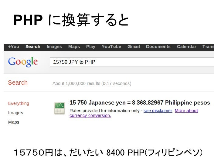 PHP に換算すると15750円は、だいたい 8400 PHP(フィリピンペソ)