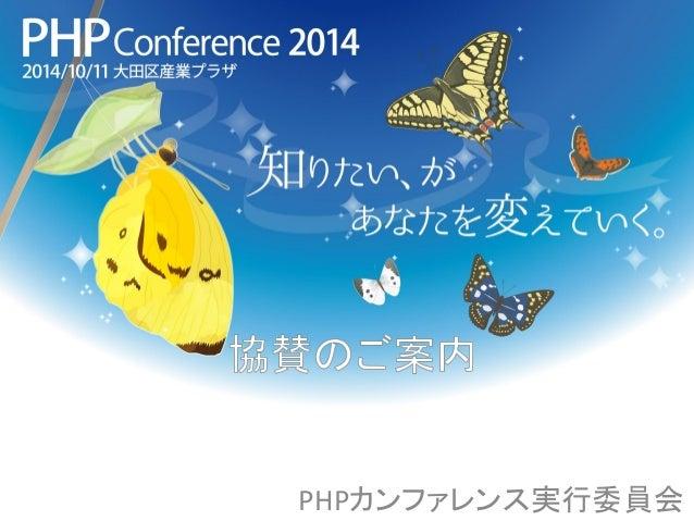 PHPカンファレンス実行委員会