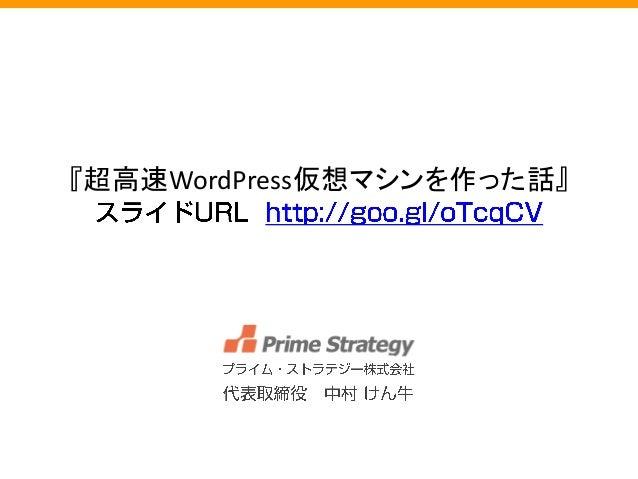 『超高速WordPress仮想マシンを作った話』