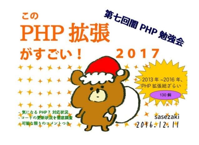 はじめに このPHP拡張がすごい!2013 @ 第64回PHP勉強会の懇親会 (2013年1月31日) からおおよそ4年たったので、その棚卸で す。 http://sasezaki.hatenablog.com/entry/2013/02/01...