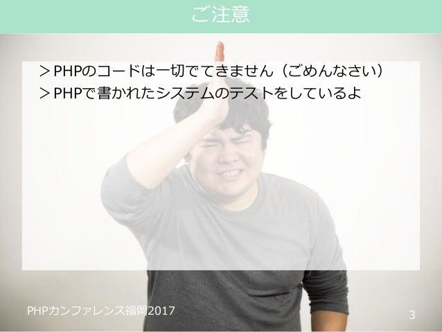PHPerに覚えて欲しい日本語の重要性 Slide 3