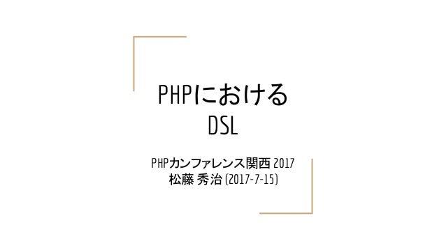 PHPにおける DSL PHPカンファレンス関西 2017 松藤 秀治 (2017-7-15)