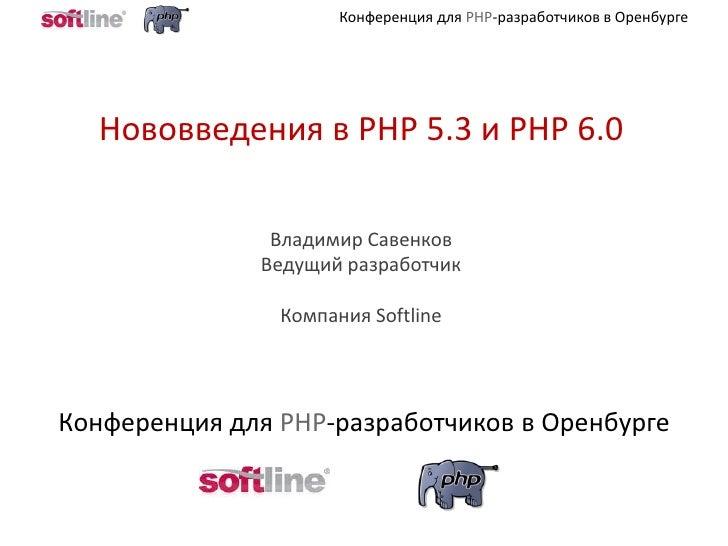 Нововведения в PHP 5.3 и PHP 6.0 <br />Владимир Савенков<br />Ведущий разработчик<br />Компания Softline<br />