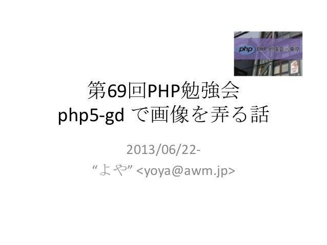 """第69回PHP勉強会php5-gd で画像を弄る話2013/06/22-""""よや"""" <yoya@awm.jp>"""