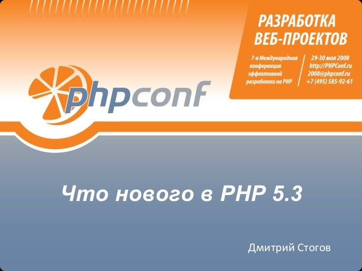 Что нового в  PHP 5.3 Дмитрий Стогов