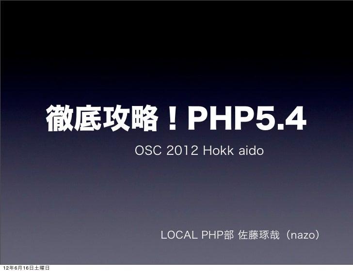徹底攻略!PHP5.4              OSC 2012 Hokk aido                 LOCAL PHP部 佐藤琢哉(nazo)12年6月16日土曜日
