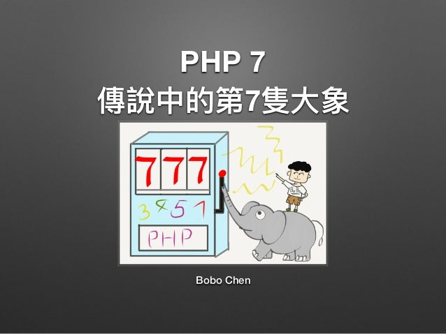PHP 7 7 Bobo Chen