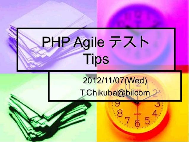 PHP Agile テスト     Tips     2012/11/07(Wed)    T.Chikuba@bilcom