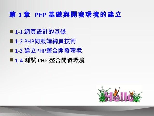 第 1 章 PHP 基礎與開發環境的建立 1-1 網頁設計的基礎 1-2 PHP伺服端網頁技術 1-3 建立PHP整合開發環境 1-4 測試 PHP 整合開發環境