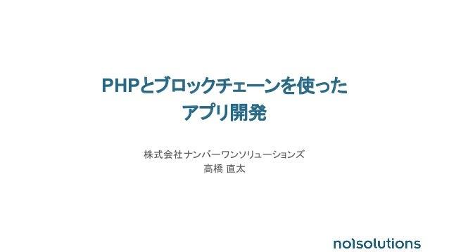 PHPとブロックチェーンを使った アプリ開発 株式会社ナンバーワンソリューションズ 高橋 直太
