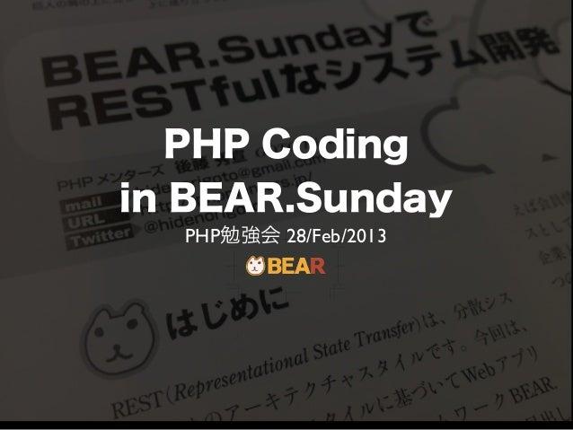 PHP Codingin BEAR.Sunday  PHP勉強会 28/Feb/2013
