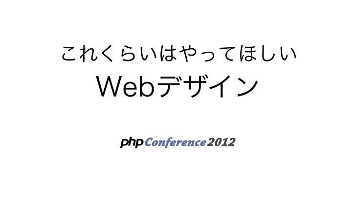 これくらいはやってほしい Webデザイン