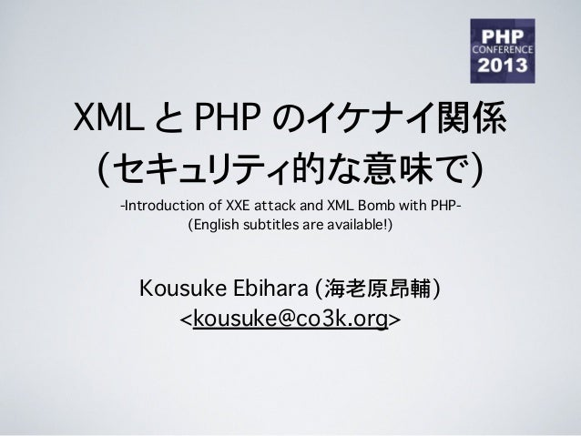 XML と PHP のイケナイ関係 (セキュリティ的な意味で) -Introduction of XXE attack and XML Bomb with PHP- (English subtitles are available!) Kous...