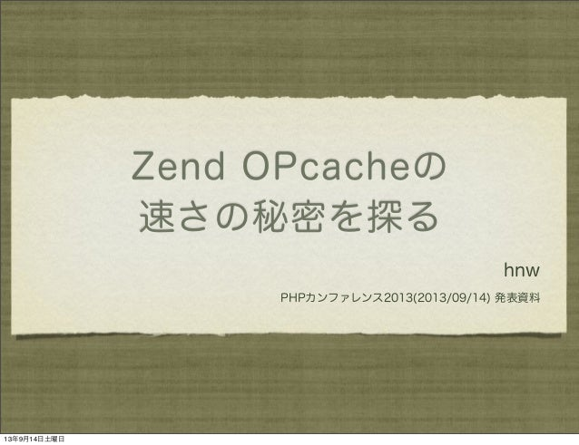 Zend OPcacheの 速さの秘密を探る hnw PHPカンファレンス2013(2013/09/14) 発表資料 13年9月14日土曜日