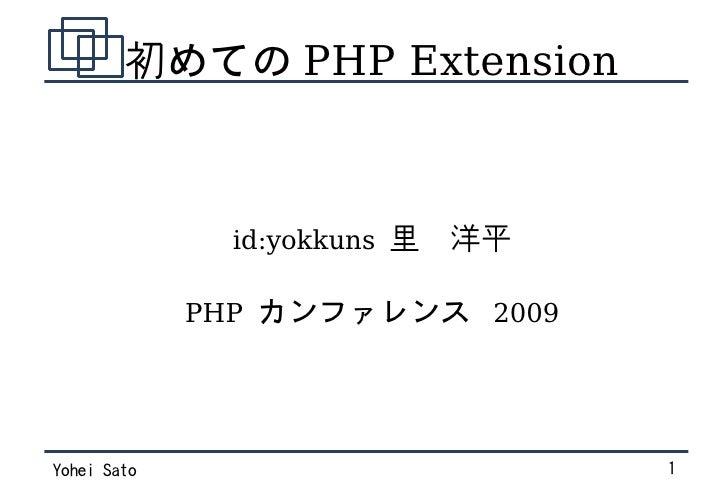 初めての PHP Extension                   id:yokkuns 里 洋平               PHP カンファレンス 2009     Yohei Sato                       1
