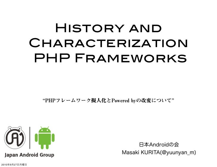 History and                Characterization                PHP Frameworks                 PHPフレームワーク擬人化とPowered byの改変について ...