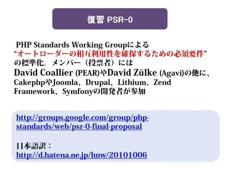 これからのPHPライブラリとパッケージマネージメントの話をしよう