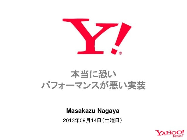 本当に恐い パフォーマンスが悪い実装 Masakazu Nagaya 2013年09月14日(土曜日)