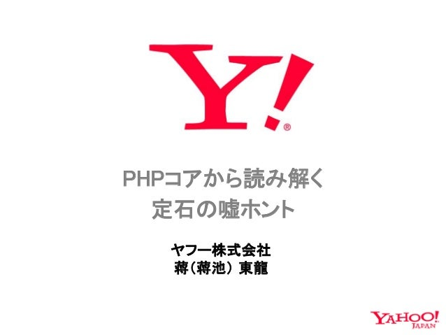 PHPコアから読み解く 定石の嘘ホント ヤフー株式会社 蒋(蒋池) 東龍