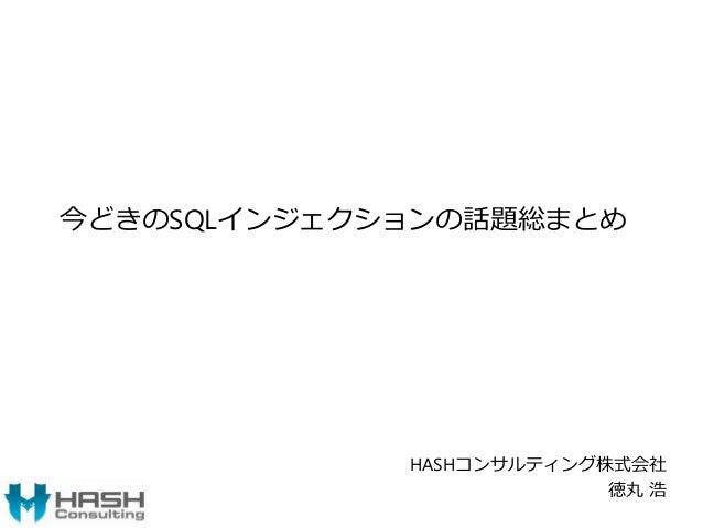 今どきのSQLインジェクションの話題総まとめ HASHコンサルティング株式会社 徳丸 浩