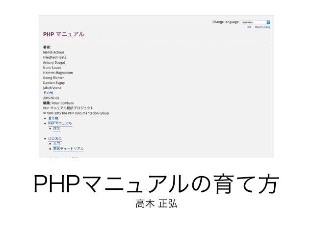 PHPマニュアルの育て方 高木 正弘