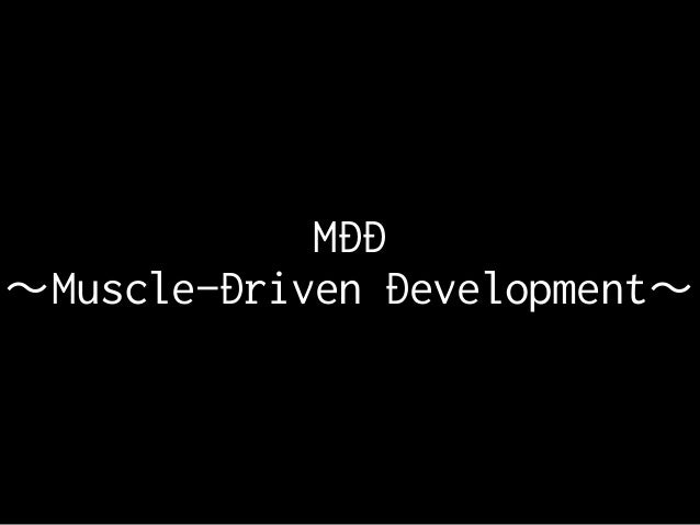 2017/10/08(Sun)PHPカンファレンス 2017 @MiracleTShirt09 MDD 〜Muscle−Driven Development〜