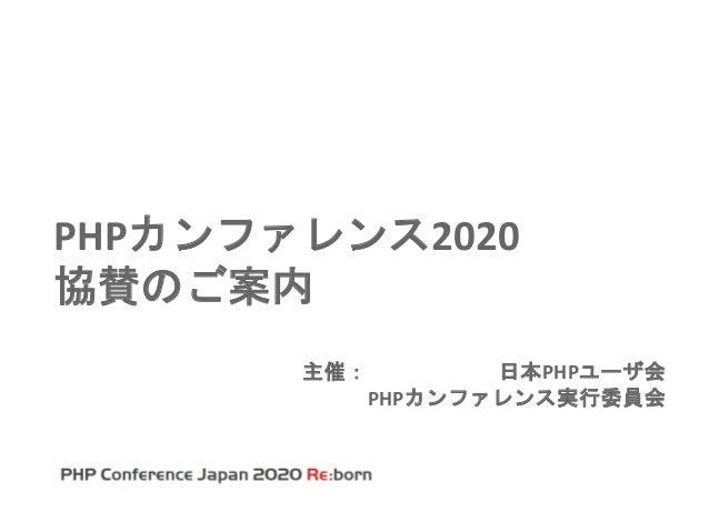 PHPカンファレンス2020 協賛のご案内 主催: 日本PHPユーザ会 PHPカンファレンス実行委員会