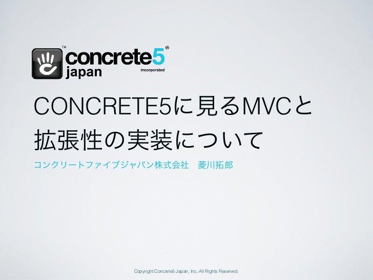 CONCRETE5に見るMVCと拡張性の実装についてコンクリートファイブジャパン株式会社菱川拓郎           Copyright Concrete5 Japan, Inc. All Rights Reserved.
