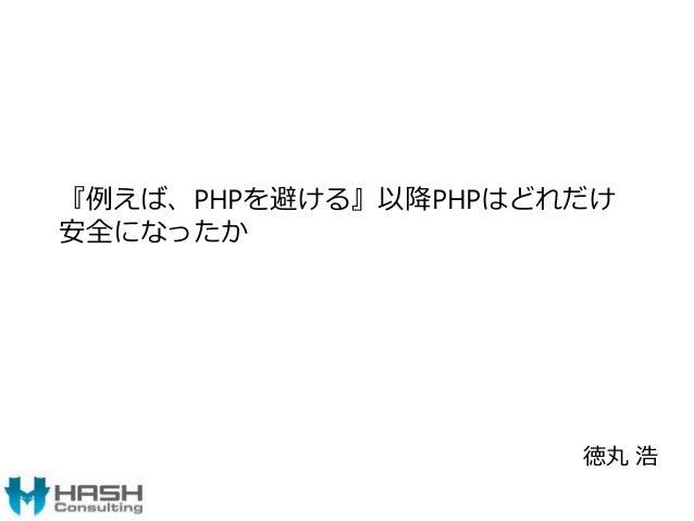 『例えば、PHPを避ける』以降PHPはどれだけ 安全になったか 徳丸 浩