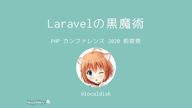 Laravelの黒魔術 PHP カンファレンス 2020 前夜祭 @localdisk