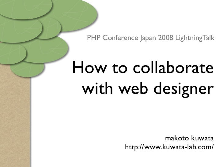 PHP Conference Japan 2008 LightningTalk    How to collaborate  with web designer                          makoto kuwata   ...