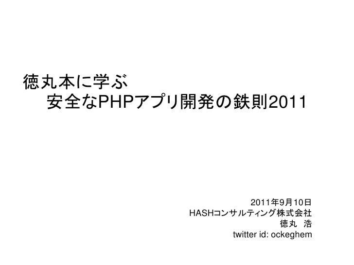 徳丸本に学ぶ 安全なPHPアプリ開発の鉄則2011                      2011年9月10日           HASHコンサルティング株式会社                               徳丸 浩   ...