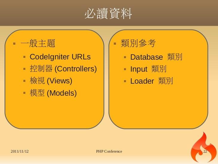PHP Frameworks & CodeIgniter   Agilis Lab