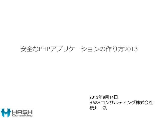 安全なPHPアプリケーションの作り方2013 2013年9月14日 HASHコンサルティング株式会社 徳丸 浩