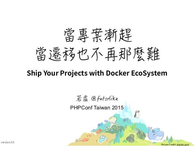1 PHPConf Taiwan 2015