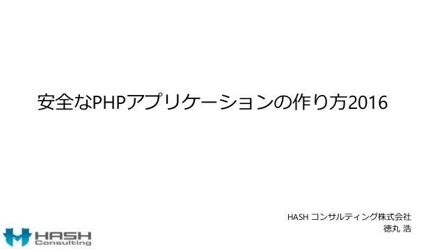 安全なPHPアプリケーションの作り方2016 HASH コンサルティング株式会社 徳丸 浩