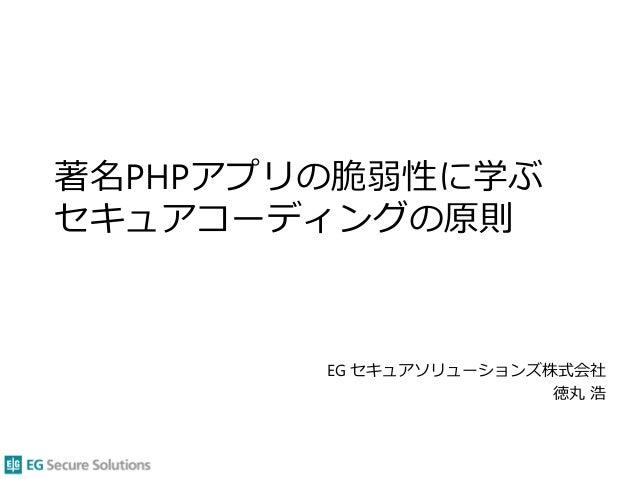 著名PHPアプリの脆弱性に学ぶ セキュアコーディングの原則 EG セキュアソリューションズ株式会社 徳丸 浩