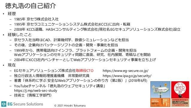 SPAセキュリティ入門~PHP Conference Japan 2021 Slide 2