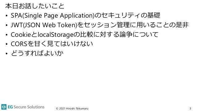 SPAセキュリティ入門~PHP Conference Japan 2021 Slide 3