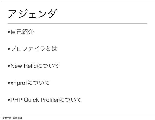 FuelPHPで3種のprofilerを使ってみた Slide 2