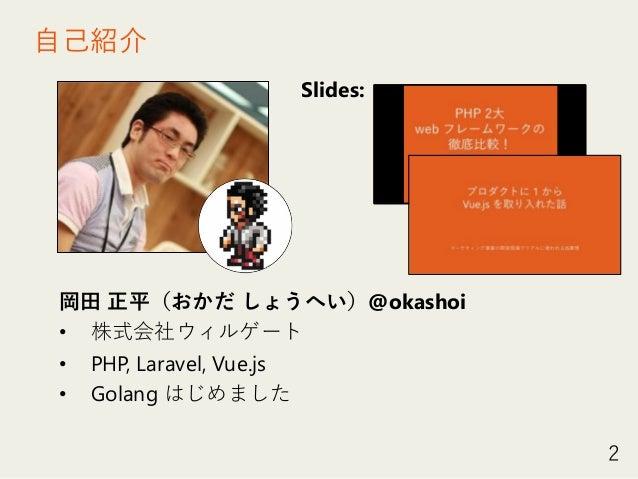 Laravel × レイヤードアーキテクチャを実践して得られた知見と反省 / Practice of Laravel with layered architecture Slide 2