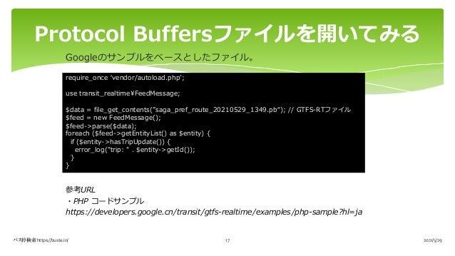 Googleのサンプルをベースとしたファイル。 参考URL ・PHP コードサンプル https://developers.google.cn/transit/gtfs-realtime/examples/php-sample?hl=ja Pr...