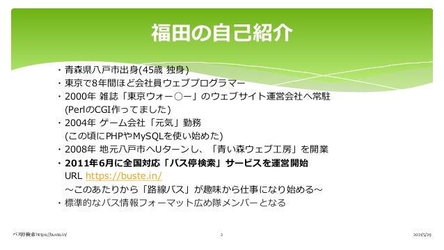 ・⻘森県⼋⼾市出⾝(45歳 独⾝) ・東京で8年間ほど会社員ウェブプログラマー ・2000年 雑誌「東京ウォー◯ー」のウェブサイト運営会社へ常駐 (PerlのCGI作ってました) ・2004年 ゲーム会社「元気」勤務 (この頃にPHPやMySQ...