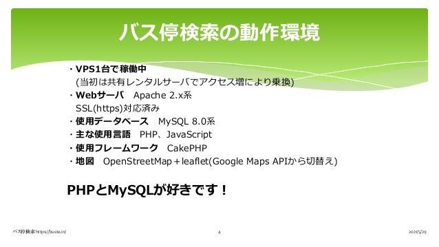 ・VPS1台で稼働中 (当初は共有レンタルサーバでアクセス増により乗換) ・Webサーバ Apache 2.x系 SSL(https)対応済み ・使⽤データベース MySQL 8.0系 ・主な使⽤⾔語 PHP、JavaScript ・使⽤フレー...